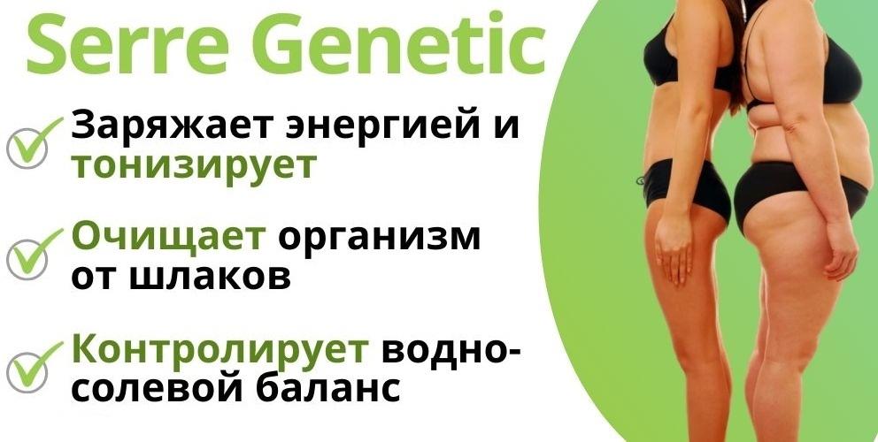 худеет с serre genetic