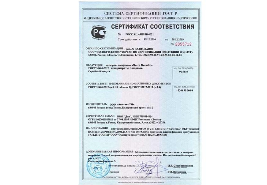 сертификат на серре генетик
